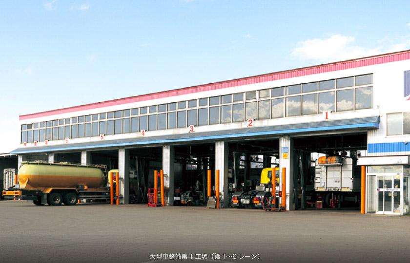 大型車整備第1工場