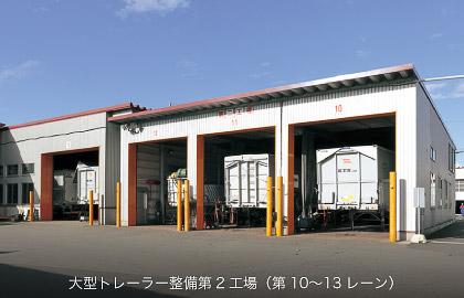 大型車整備第2工場
