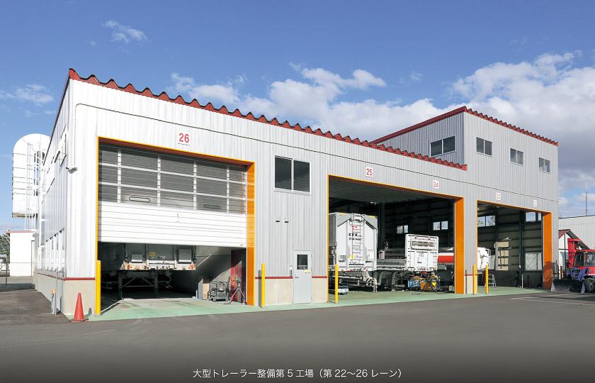 大型車整備第5工場