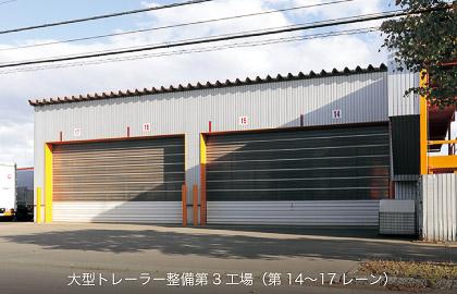 大型車整備第3工場