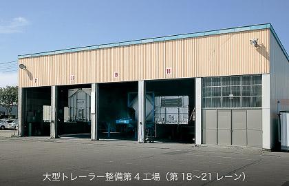 大型車整備第4工場