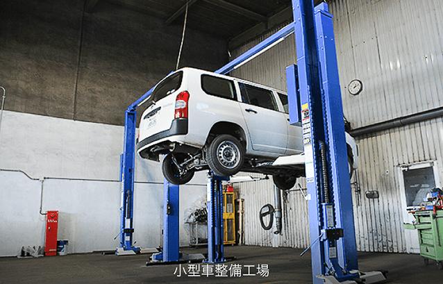小型車整備工場